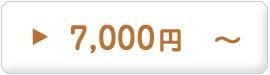 7,000円~
