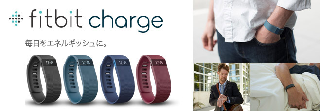 fitbit charge  生活のリズムを感じよう。