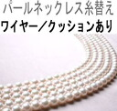 Pearl necklace thread substitute / wire (cushion finish)