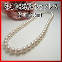 Akoya pearl necklace nwl-5565 (Oh here or this Pearl Akoya this Oh Akoya pearl necklace Japanese Pearl this Pearl Pearl Necklace mother of Pearl day) support