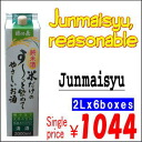 Jyunmaix6