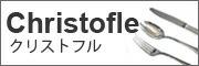 Christofle ���ꥹ�ȥե�