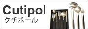 Cutipol クチポール