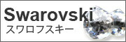 Swarovski スワロフスキー
