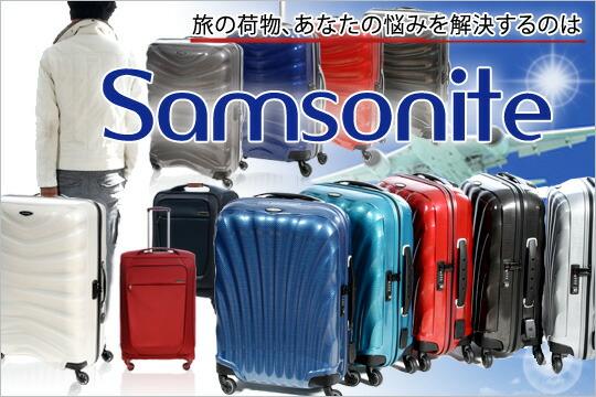 旅の荷物 あなたの悩みを解決するのはサムソイト