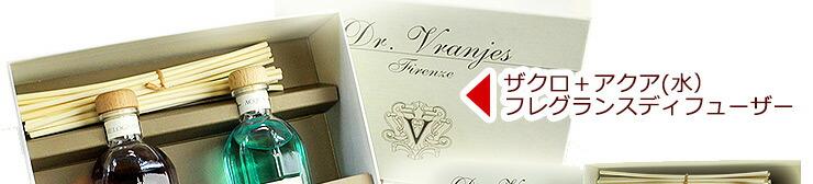 Dr.Vranjes -ドットール ヴラニエス ルーム フレグランス