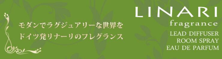 リナーリのフレグランス linali リードディフューザー、ルームスプレー、オードパルファム