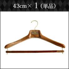 43cm×1本
