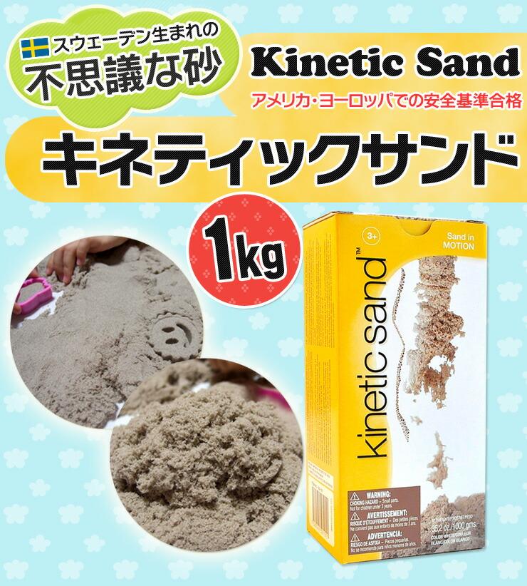 Kinetic Sand キネティックサンド