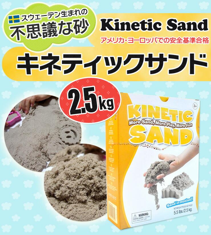 Kinetic Sand ���ͥƥ��å������