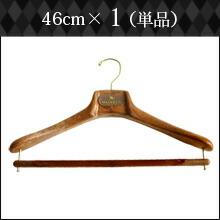 45cm×1本
