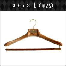 40cm×1本