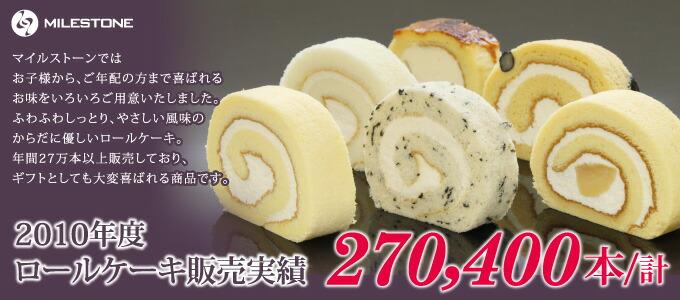 2010年度 ロールケーキ販売実績 270,400本/計