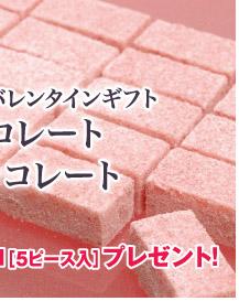 苺生チョコレート