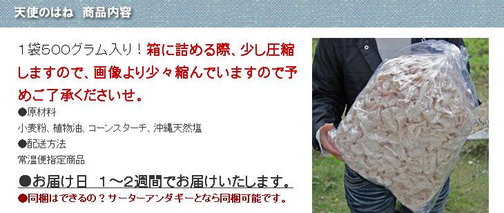【楽天市場】11回連続完売した天使のはねがハーフサイズになって新登場!訳...