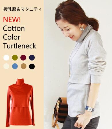 ◆東尾理子さんご着用◆授乳服 コットンカラータートル S,M,L,XLサイズ♪肌に優しい綿フライス♪