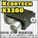 弾速測定器x3200