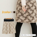 Large size ladies skirt ■ in rose pattern lace skirt its knee-elegance ■ ska-g. ska - g SKIRT skirt-free M L LL 3 l 11, 13, 15, [No.1508]