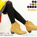 Plain leggings & tights ■ M L LL 3L 3l 11 13 15 Stocking Tights of 80 big サイズレディースタイツレギンスレギング ■ deniers