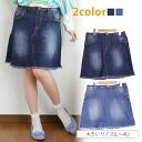 Large size ladies skirt ■ vintage cutting knee-length denim skirt dates in tummy effortlessly Chin ♪ ■ ska - g SKIRT skirt denim skirt large DENIM SKIRT L LL 3 l 4 l 11, 13, 15, 17, [[WD-0083]]