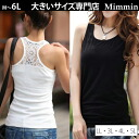 Show big size Lady's tank top tanktop/ Lacey back, and decide rib tank top / tank TANKTOP no sleeve very much; big size LL 3L 4L 5L 13 17 19 [[KQ17401]]▲▲