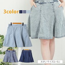 Big size Lady's skirt ■ knee length denim skirt denim circular skirt ■ flared skirt flare skirt-free M L LL 3L 4L 11 13 15 17 [[A-12287]] shaking softly Slightly bigger