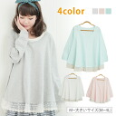 Big size Lady's tops ■ hem race long sleeves A-line cut-and-sew is fully pretty in flare; is cover ■ tops カットソーカットソ - cut-and-sew - CUT SAW M L LL 3L 4L 11 13 15 17 [[K400024]] in the waist circumference Slightly bigger