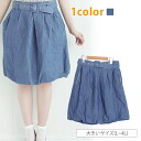 Buttocks rotation to become the denim skirt mind with big size Lady's skirt ■ knee length belt completely cover ☆■ ska - Tosca - ト SKIRT skirt L LL 3L 4L 11-13-15-17 [[684111]] Slightly bigger