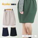 ■ L LL 3L 4L5L 6L 11 13 15-17-19-21 [[No. 2151]] not to be worried about a hip line in big size Lady's skirt ■ tea-length skirt hip line because it is a tight skirt with a space Slightly bigger