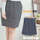With big size Lady's skirt ■ horizontal stripes knee length tight skirt waist rubber stomach easy ■ ska - Tosca - ト SKIRT skirt L LL 3L 4L 5L 6L 11 13 15-17-19-21 [[No. 2152]] Slightly bigger
