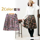 Is a lot of length flare Gobelin tapestry blowing snow pattern skirt flare in big size Lady's skirt ■ knee; a lower part of the body in beauty cover ■ SKIRT skirt-free M L LL 3L 4L 11-13-15-17 [[13088]] Slightly bigger