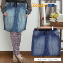 A stomach is easy by big size Lady's skirt ■ knee length denim skirt waist lib! Medium ■ ska - Tosca - ト SKIRT skirt LL 3L 4L 11 13 15 17 [[WD-0108]] Slightly bigger