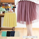 A lower part of the body is refreshing at Tulle race knee skirt length line with two pieces of big size Lady's skirt ■ stack lining! ■ Ska - Tosca - ト SKIRT skirt M L LL 3L 4L 11 13 15 17 [[M-460]]