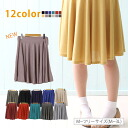 Big size Lady's skirt ■ new color addition! A good flare circular skirt ■ flared skirt flare skirt ska - トミディアムフリー M L LL 3L 11-13-15 [[No. 1337]] Slightly bigger