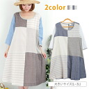 Feel ■ dress - dress one piece L LL 3L 11 13 15 [[D7283]] which was silky with big size Lady's one piece ■ patchwork design long sleeves one piece cotton blend linen blend Slightly bigger