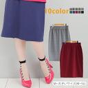 The trendy length that big size Lady's skirt ■ pencil skirt leg looks like neatly! ■ Ska - Tomi leaks; length skirt skirt-free M L LL 3L 4L 5L 11 13-15-17-19 [[430065]] Slightly bigger