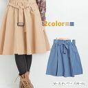 Large size ladies skirt ■ Ribbon belted flare MIME-length skirt ■ skirt MIME taffeta flares MIME-length skirt ska-g. ska - g large SKIRT skirt M L LL 3 l 4 l 11, 13, 15, 17, [[685064]]