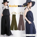 Large size women's all-in-one ■ solid CAMI salopette ATV long pants browsing belly cover! ■ oversized PANTS-free M L LL 3 l 11 no. 13, no. 15, K4 [[No.832]] * [[K4832]]
