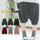 Large size Womens pants ■ 8-minute salad cuff zubot pants ■ large pants women's harem pants salad PANTS pants-free M L LL 3 l 11 no. 13, no. 15 K4 [[No.1606]] * [[K41606]]