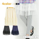 Large size ladies skirt ■ hem three-stage tulle lace ruffle pethiscat enjoy plus the usual code ■ PEC petticoat M L LL 3 l 4 l 5 l 6 l 11, 13, 15, 17, 19, 21, larger [[Y422639]]