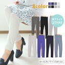 Large size women's leggings ■ choose inseam 74_80 from solid 10-minute-length leggings ■ leggings spats M L LL 3 l 4 l 5 l 6 l 11, 13, 15, 17, 19, 21, larger [[430123-A]] * [[430123-B]]