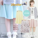 Large size ladies skirt ■ knee-choose from MIME! MIME-length skirts ■ ska-g. ska - g MIME-length skirt free M L LL 3 l 4 l 5 l 11, 13, 15, 17, 19, larger [[430064]] * [[430109]]