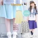Large size ladies skirt ■ add new colors! MIME-length flared ■ ska-g. ska - g MIME-length skirt free M L LL 3 l 4 l 5 l 11, 13, 15, 17, 19, [430064] big grained (fashion fall-winter)