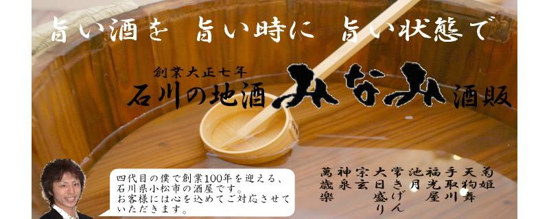 石川の地酒・みなみ酒販:菊姫・天狗舞・手取川・池月など石川の地酒なら当店へ!