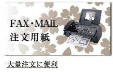 FAX・MAIL注文用紙