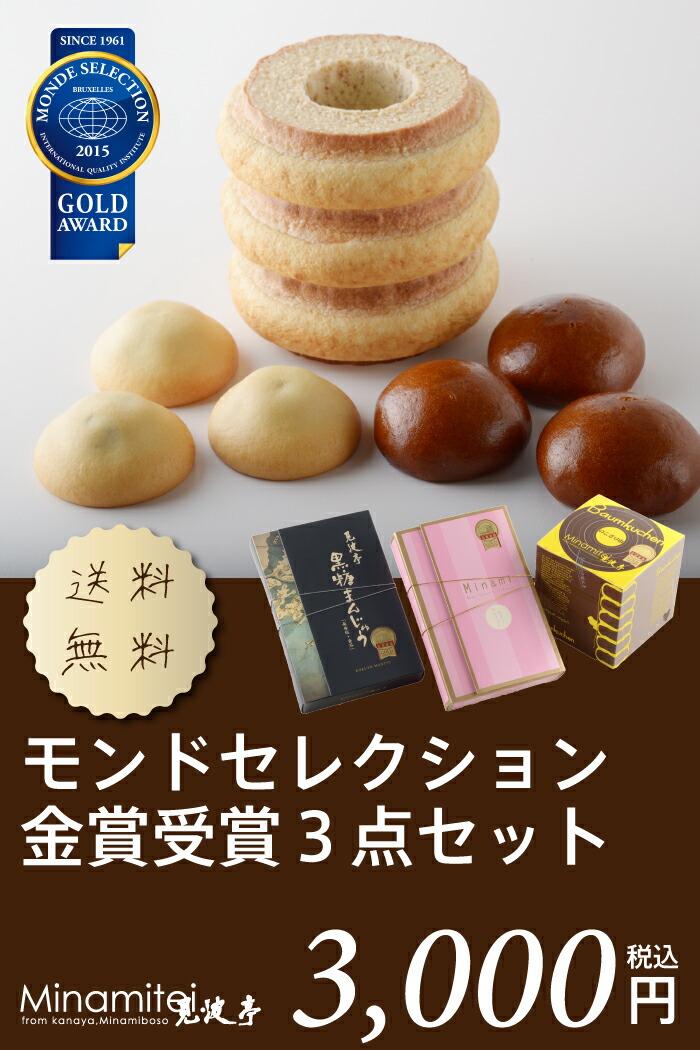 モンドセレクション金賞受賞3点セット
