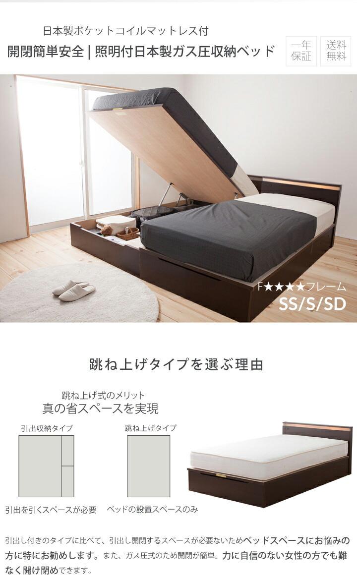 ガス圧式ベッド,シングル,跳ね上げ