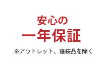 日本製一年保証