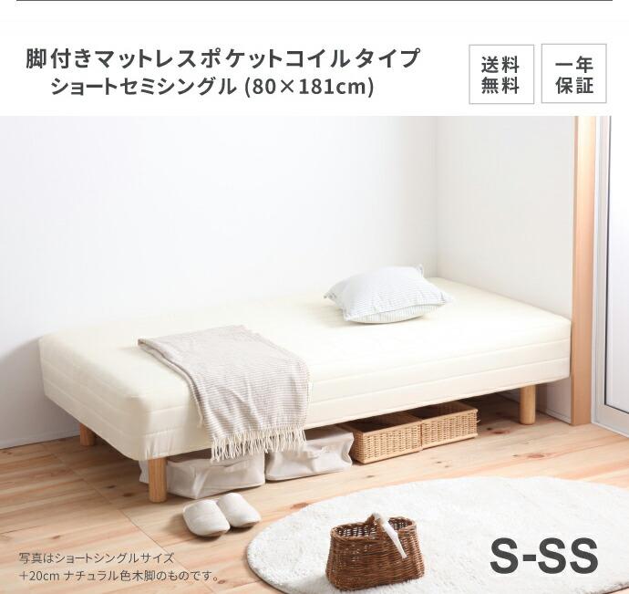 ベッド,脚付きマットレス