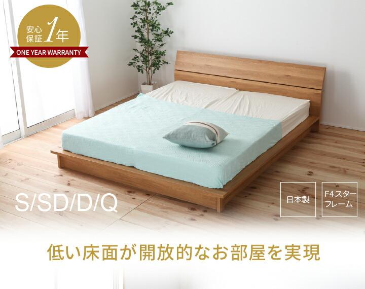 日本製ベッドをお求めやすく ...